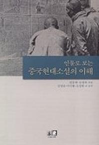 인물로 보는 중국현대소설의 이해