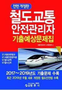 철도교통 안전관리자 기출예상문제집 [2019년 전면개정2판, 미사용책]