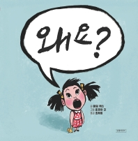 왜요?(두고두고 보고 싶은 그림책 112)
