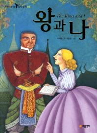 왕과 나(어린이를 위한 음악 동화 9)