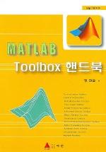 MATLAB TOOLBOOX 핸드북