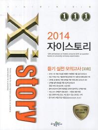 듣기 실전 모의고사(33회)(2014)(자이스토리)