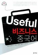 Useful 비즈니스 중국어(MP3CD1장포함)