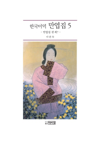 한국어역 만엽집. 5(양장본 HardCover)
