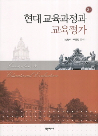 현대 교육과정과 교육평가(2판)(양장본 HardCover)