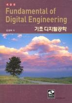 기초 디지털공학(개정판)