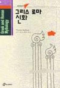 그리스 로마 신화(홍신사상신서 28) (1994년 초판2쇄)