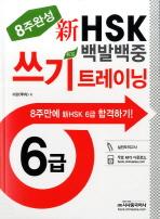 신HSK 백발백중 쓰기 트레이닝(6급)(8주완성)