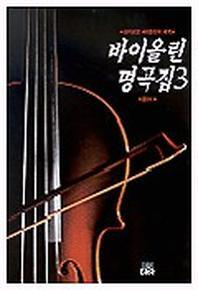 바이올린 명곡집 3
