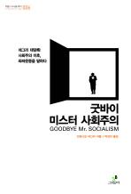 굿바이 미스터 사회주의(트랜스 소시올 로지 6)