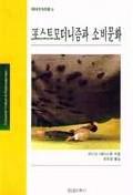 포스트모더니즘과 소비문화 (1999-초판)