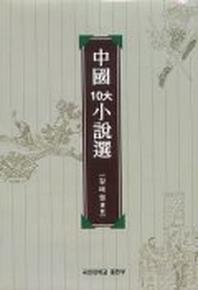중국 10대 소설선