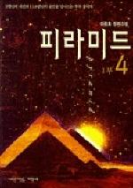 피라미드 제1부(4)