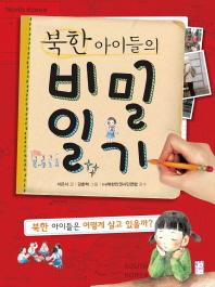 북한 아이들의 비밀 일기