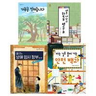 초등 필수 4학년 국어 필독서 세트(2020)(전4권)
