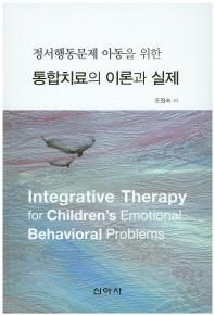정서행동문제 아동을 위한 통합치료의 이론과 실제