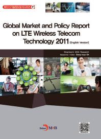 GLOBAL MARKET AND POLICY REPORT ON LTE WIRELESS TELECOM TECHNOLOGY 2011(첨단신기술정보분석시리즈 7)