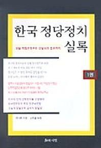 한국정당정치 실록 1권