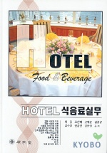 HOTEL 식음료실무