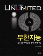 UNLIMITED IQ ��������