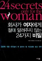 회사가 여자에게 절대 알려주지 않는 24가지 비밀