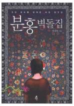 분홍벽돌집 --- 책 위아래 옆면 도서관 장서인있슴 ( 본문깨끗 )