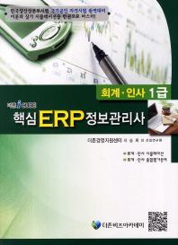 핵심 ERP 정보관리사: 회계 인사 1급(2012)(더존 iCUBE)