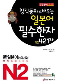 일본어 필수한자 N2 421자(창작동화로 배우는)(신 일본어능력시험 한자 독해 시리즈 2)
