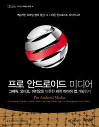 프로 안드로이드 미디어(제이펍의 모바일 시리즈 14)(반양장)