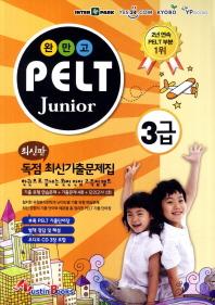 PELT Junior 3급 #