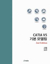 CATIA V5 기본 모델링(2판)(반양장)