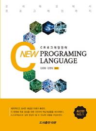 C프로그래밍언어(New)