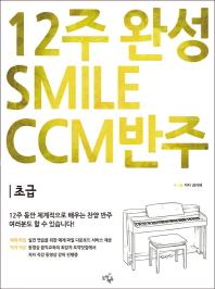 Smile CCM 반주: 초급