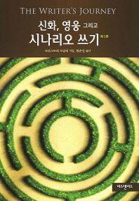 신화 영웅 그리고 시나리오 쓰기(3판)