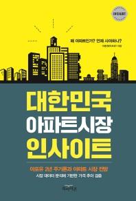 대한민국 아파트시장 인사이트
