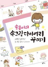 손그림 다이어리 꾸미기 ///4731