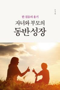자녀와 부모의 동반 성장(한 걸음의 용기)