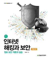 인터넷 해킹과 보안(개정판 3판)(IT CookBook 217)