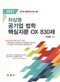 차상명 공기업 법학 핵심지문 OX 830제(2021)