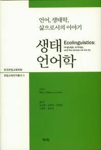 생태언어학 언어, 생태학, 삶으로서의 이야기 문법교육번역총서