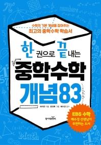 중학 수학 개념 83(한 권으로 끝내는)