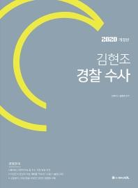 김현조 경찰 수사(2020)(개정판)