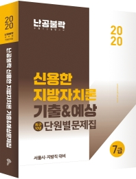 신용한 지방자치론 기출&예상 최근 10년 단원별 문제집(2020)(난공불락) #