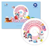 바다나무 팝 펀 북(CD1장포함)