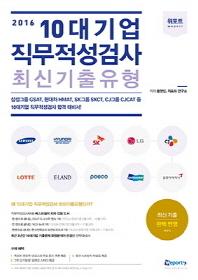 10대 기업 직무적성검사 최신기출유형(2016)(위포트)