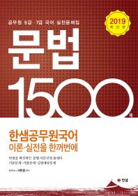 한샘공무원 국어 문법 1500제(2019)