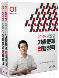 김중규 기출문제 선행정학 세트(2019)(전2권)