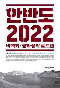 한반도 2022 비핵화 평화정착로드맵(서울대학교 국제문제연구소총서 25)