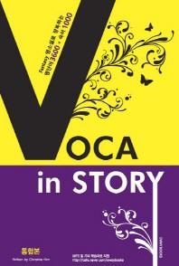 Voca in Story(통합본)