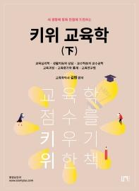 키위 교육학(하)(6판)